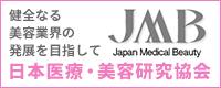 日本医療・美容研究協会