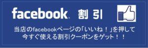 facebook 割引