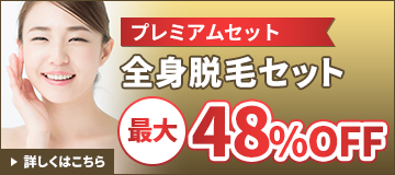 %e3%83%97%e3%83%ac%e3%83%9f%e3%82%a2%e3%83%a0%e3%80%80%e5%85%a8%e8%ba%ab