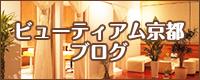 ビューティアム京都ブログ